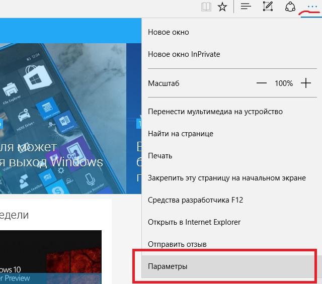 Как сделать автоматическое удаление истории браузера Microsoft Edge