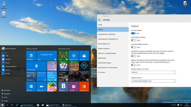 Сборка Windows 10 14271 на ПК: всё, что нужно знать