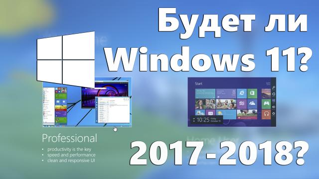 Будет ли Windows 11?