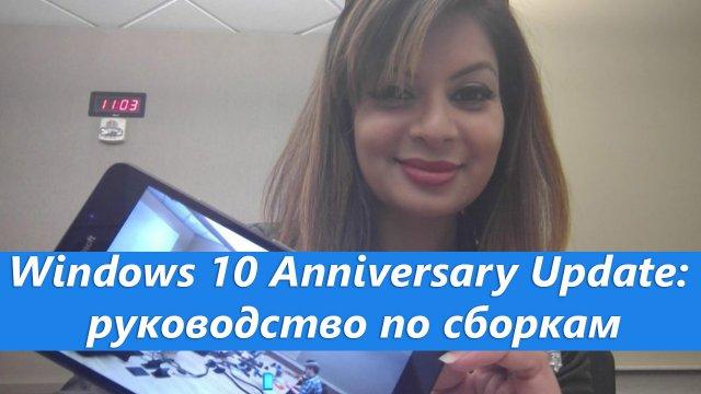 Windows 10 Anniversary Update: руководство по сборкам
