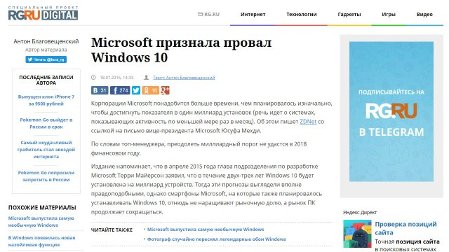 Microsoft признала «провал» Windows 10