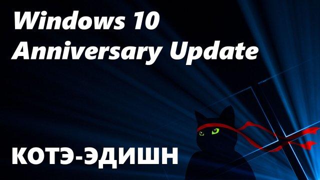 Состоялся релиз Windows 10 Anniversary Update