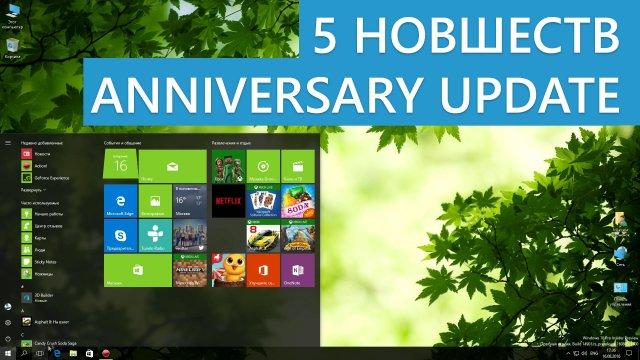 5 наиболее полезных новшеств Windows 10 Anniversary Update