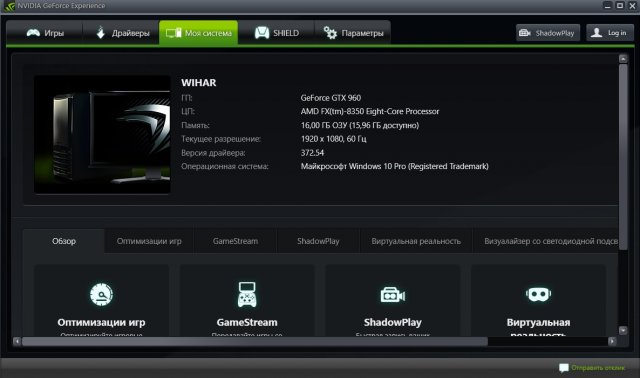 NVIDIA GeForce Game Ready Driver 372.54
