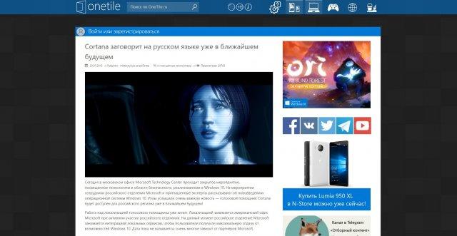 Когда выйдет русская Cortana?
