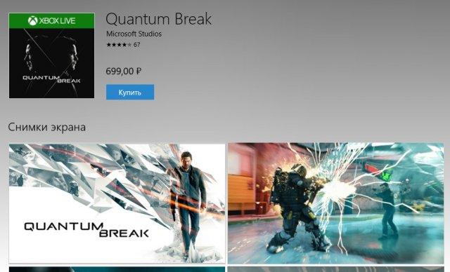 Quantum Break теперь стоит 699 рублей