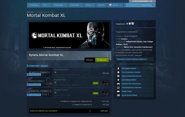 Для ПК стал доступен Mortal Kombat XL