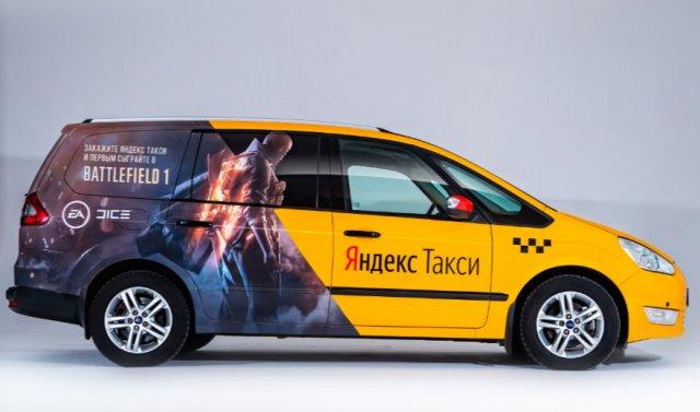«Яндекс.Такси» позволяет поиграть бесплатно в Battlefield 1