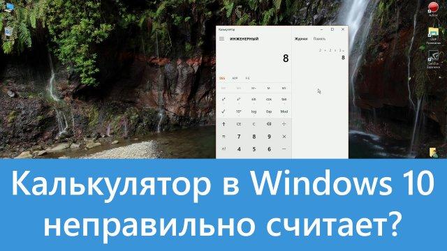 Калькулятор в Windows 10 неправильно считает?