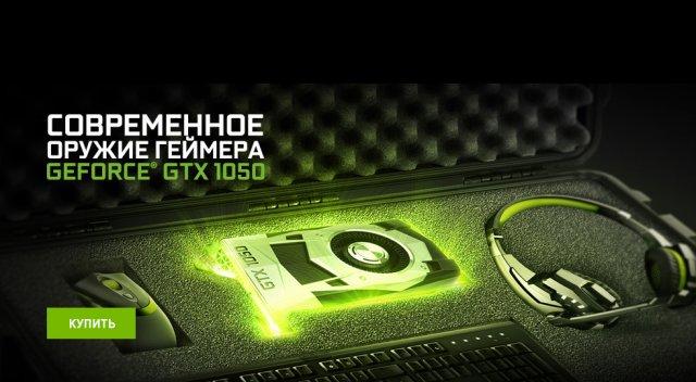 NVIDIA GeForce Game Ready Driver 375.95 – исправления для видеокарт Pascal