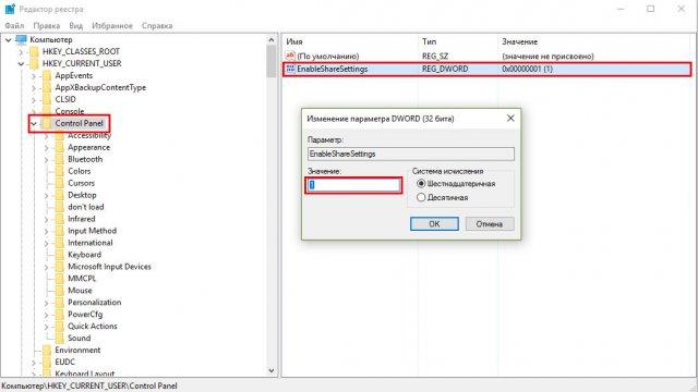 Как включить функцию Share (Поделиться) в Windows 10