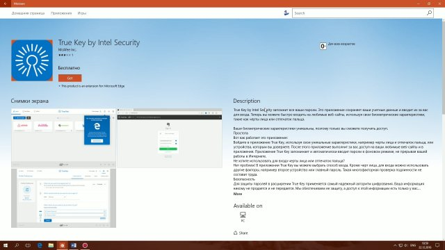 Windows 10 Build 14986 – Cortana, Windows Ink, Windows Defender