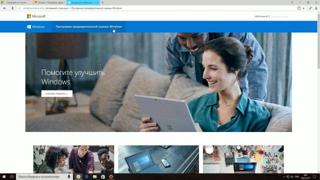 Как стать участником программы тестирования Windows Insider