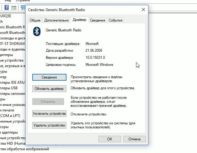 Почему драйвера в Windows 10 датируются 21 июня 2006 года