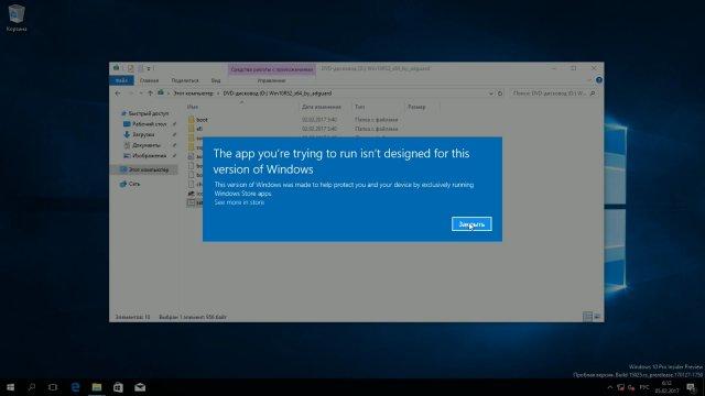 Windows 10 Cloud – возвращение Windows RT?