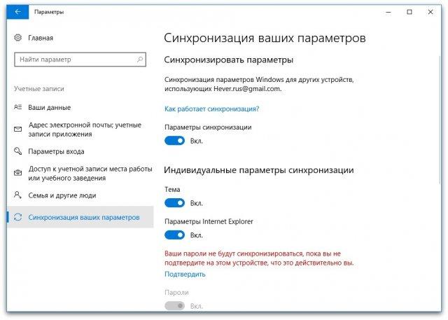7 способов усилить Вашу конфиденциальность в Windows 10