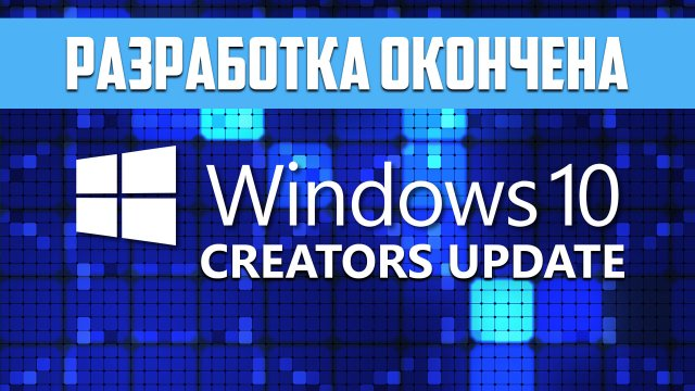 Разработка Windows 10 Creators Update завершена