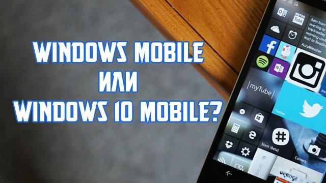 Секреты технической терминологии: Windows Mobile или Windows 10 Mobile? Windows Phone или Windows phone?