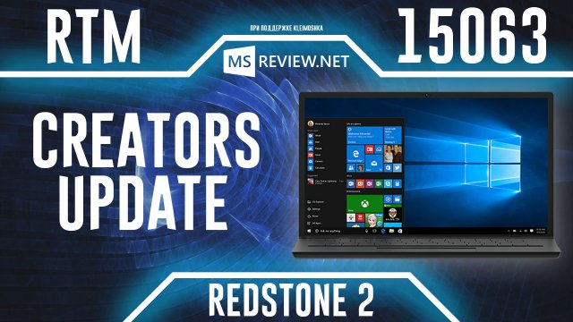 Windows 10 Build 15063 – финальная версия Creators Update (RTM)
