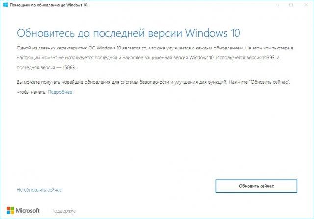 Утечка ассистента обновления Windows 10 подтверждает номер финальной сборки Creators Update