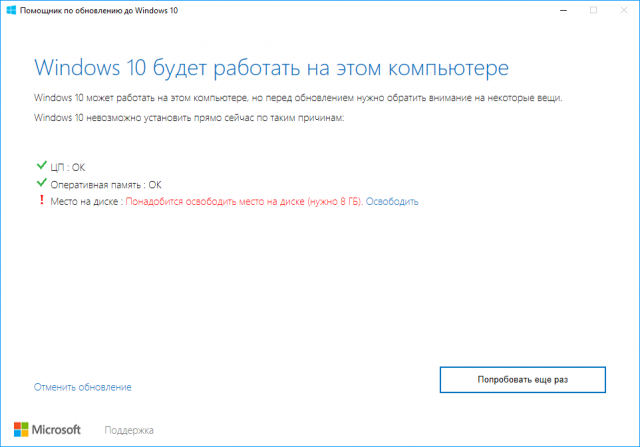 Windows 10 Upgrade Assistant – программа по обновлению до Creators Update