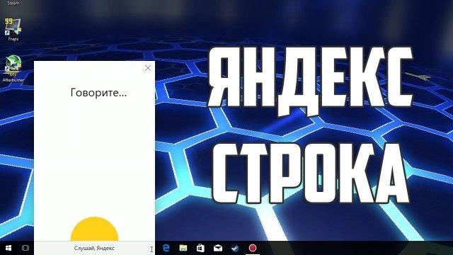 Яндекс.Строка – Русская Cortana
