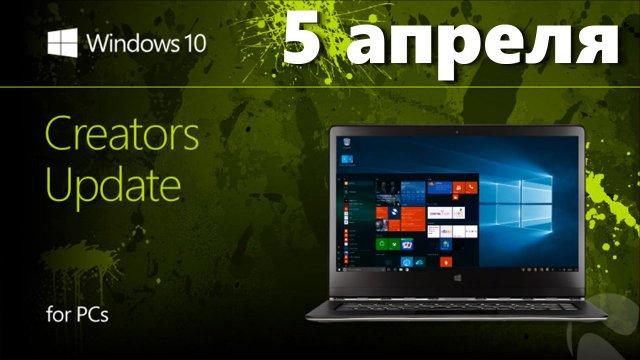 5 апреля станет доступна Windows 10 Creators Update