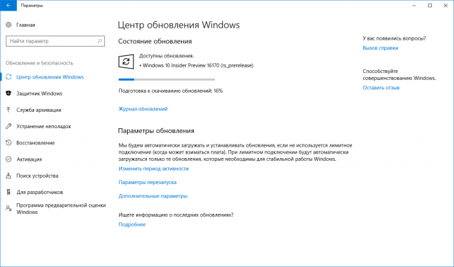 Windows 10 Build 16170 доступна для загрузки