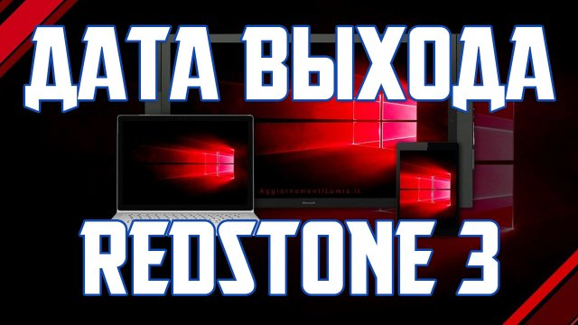 Windows 10 Redstone 3 выйдет в сентябре