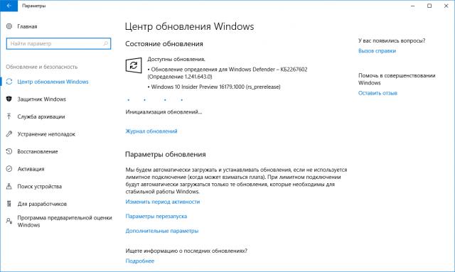 Windows 10 Build 16179 доступна для загрузки