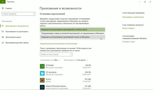 Как в Windows 10 Creators Update заблокировать приложения не из магазина Windows Store