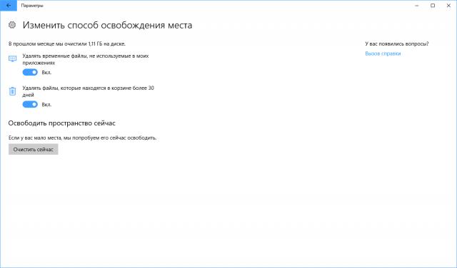 Как использовать функцию Контроль памяти для автоматического освобождения места на Windows 10 Creators Update