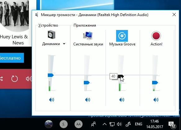 Windows 10 Build 16193 – Микшер громкости, Power Throttling, Cortana