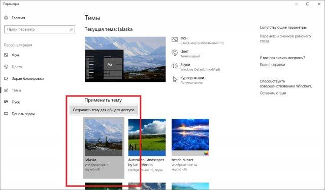 Как использовать темы в Windows 10 Creators Update