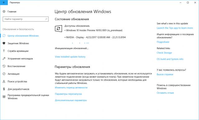 Windows 10 Build 16193 доступна для загрузки