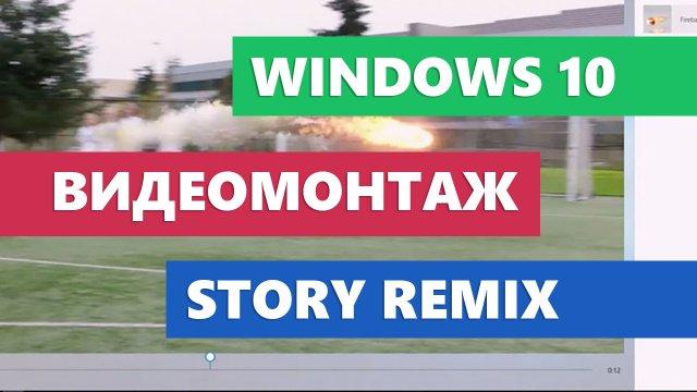 Story Remix – Видеомонтаж силами самой Windows 10