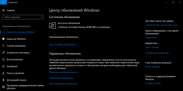 Windows 10 Build 16199 доступна для загрузки