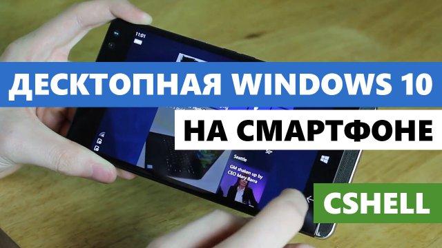Десктопная Windows 10 на смартфоне (CShell)