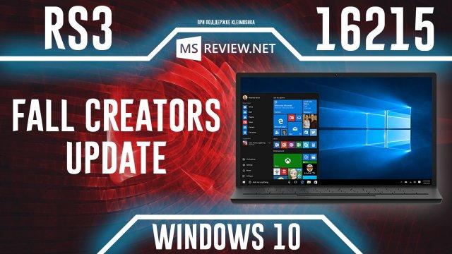 Windows 10 Build 16215 – Акрил, Edge, Кортана