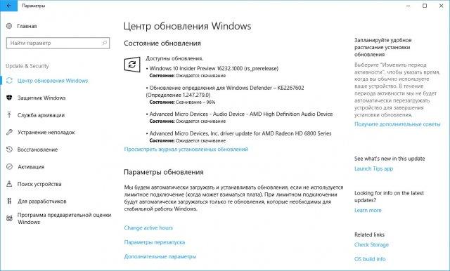Windows 10 Build 16232 доступна для загрузки