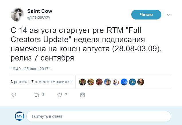 Windows 10 Fall Creators Update выйдет 7 сентября