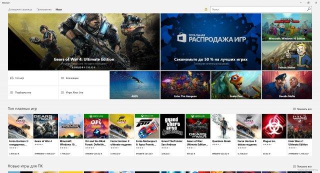 Microsoft разрешит дарить игры для Windows 10 и Xbox One