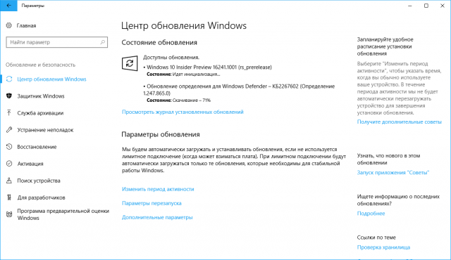 Windows 10 Build 16241 доступна для загрузки