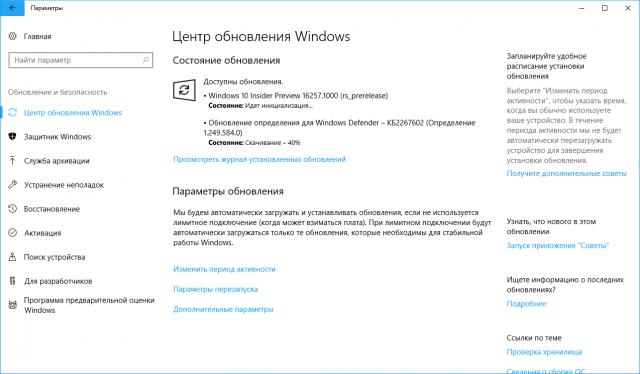 Windows 10 Build 16257 доступна для загрузки
