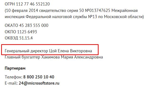 На сайте Microsoft можно купить iPhone