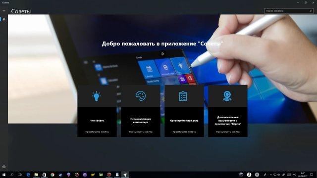 Windows 10 Build 16353 – первая сборка Redstone 4