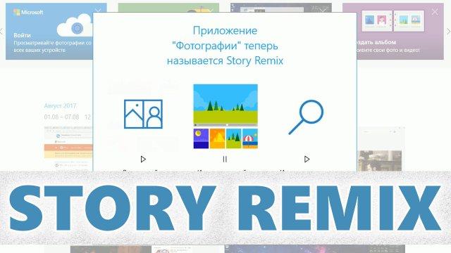 Microsoft все-таки переименовала Фотографии в Story Remix