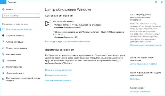 Windows 10 Build 16362 доступна для загрузки