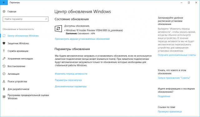 Windows 10 Build 17004 доступна для загрузки (Redstone 4)