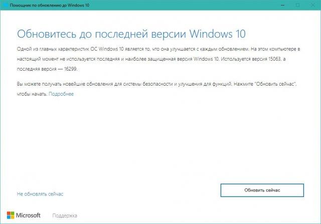 Windows 10 Update Assistant – программа по обновлению до Fall Creators Update